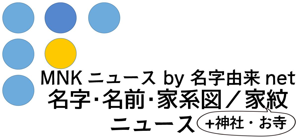 緊急発表】特別寄稿3:名字の読み方の違い「やまさき」「やまざき ...